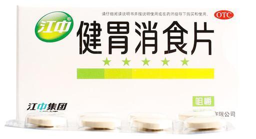 ●健胃消食片[江中][甲]/0.8g*8S*8板