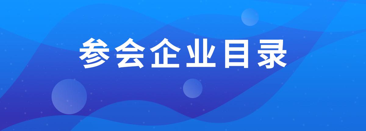 参会企业目录