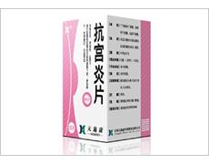 抗宫炎片[糖衣][塑瓶]]/0.25g*100片