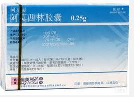阿莫西林干混悬剂[阿莫灵][单轨]/0.25g*20袋