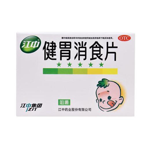 ●健胃消食片[江中][甲]/0.5g*12S*6板
