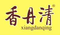 杭州香丹清食品有限公司