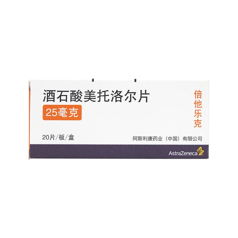 酒石酸美托洛尔片[倍他乐克][单轨]/25mg*20片