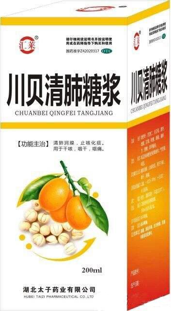 川贝清肺糖浆[乙]/200ml