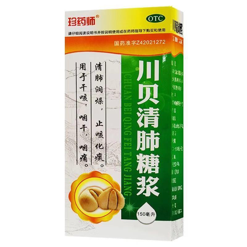 川贝清肺糖浆[乙]/150ml