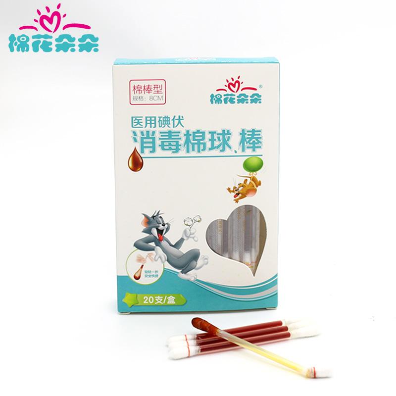 医用碘伏消毒棉球、棒[棉花朵朵][棉棒型]/20支/盒